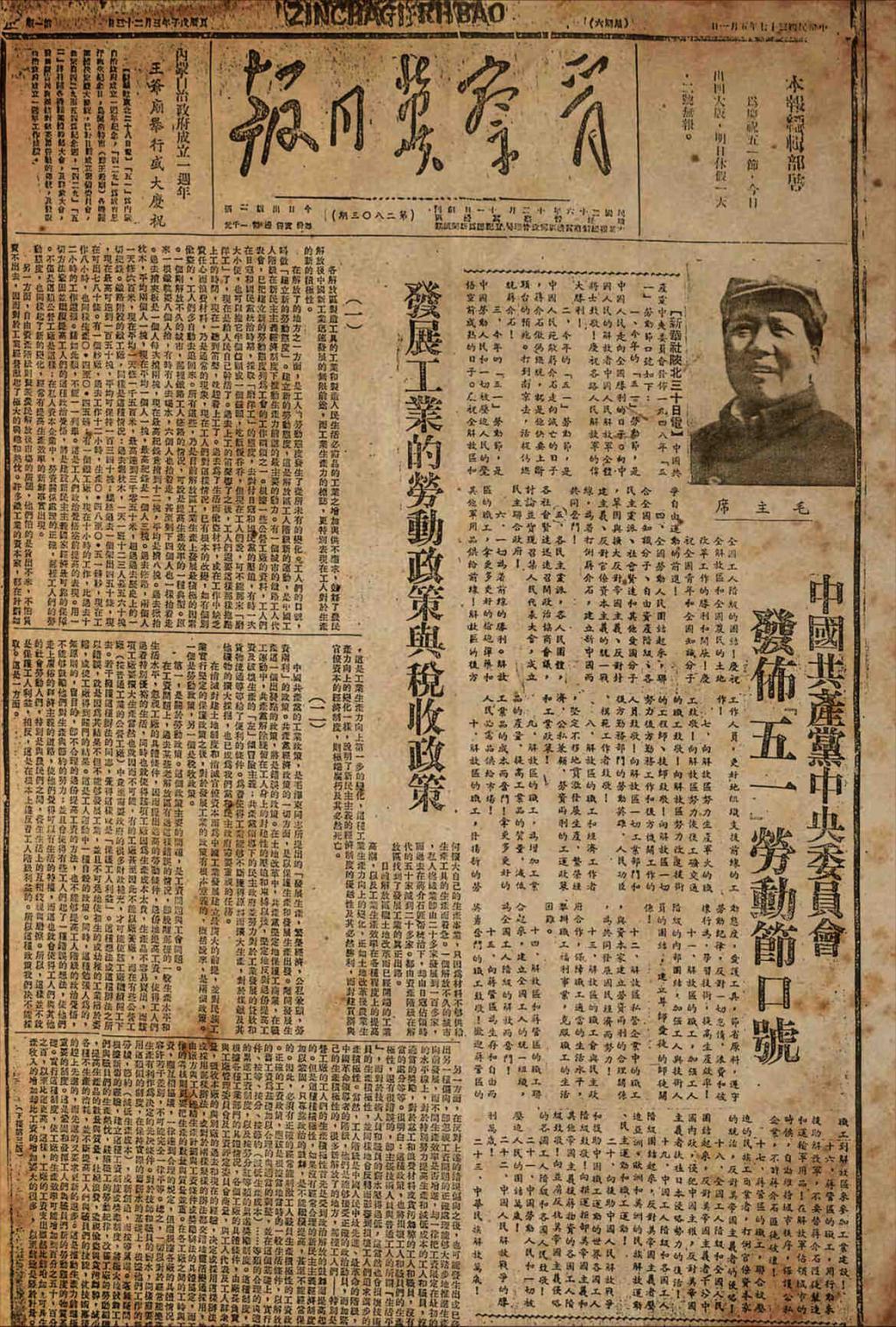 """中共中央发布""""五一口号""""与组织在香港的民主人士北上"""