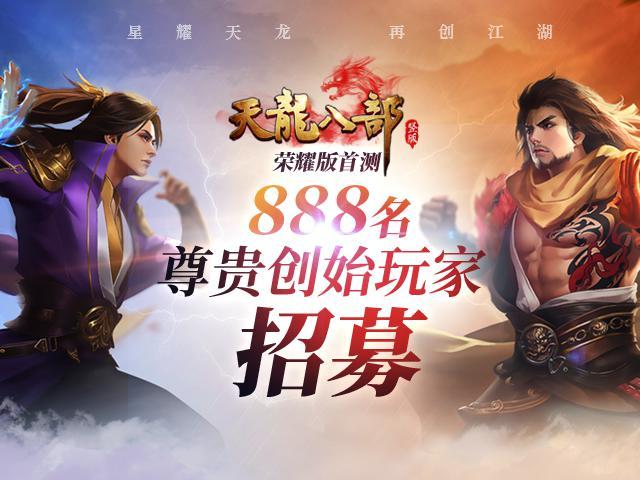 《天龙八部 H5》荣耀版正式公布 荣耀首测邀 888 名资深玩家共建江湖 chunji.cn