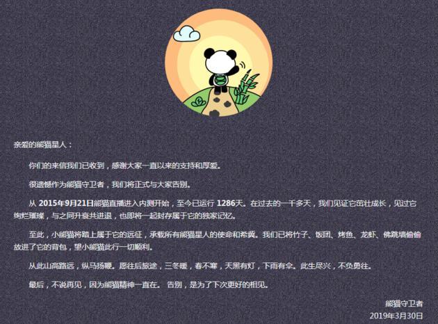 《运行 1286 天后,熊猫直播正式关站:告别,是为了下次更好的相见》