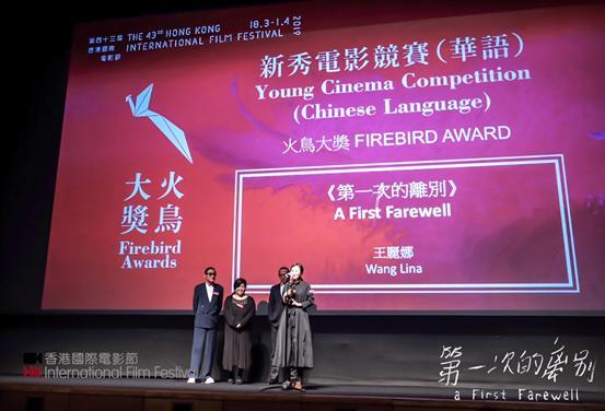 腾讯影业联合出品电影《第一次的离别》获香港国际电影节火鸟大奖