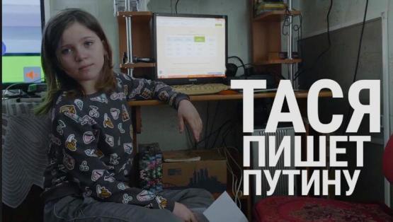 《女孩向普京写信说生活困难 三个月后喜获新居》