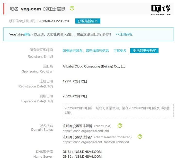 《视觉中国官网 vcg.com 域名状态变为暂停解析》