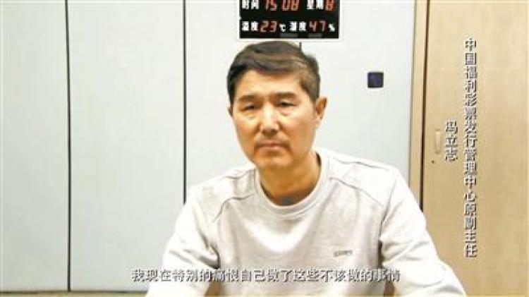 福彩中心原副主任获刑 致 1.6 亿元彩票业务费流失