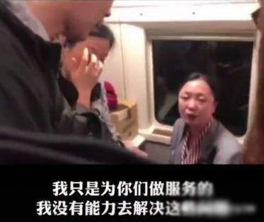 《高铁晚点乘客将女车长训哭:你干这个的 必须解决》