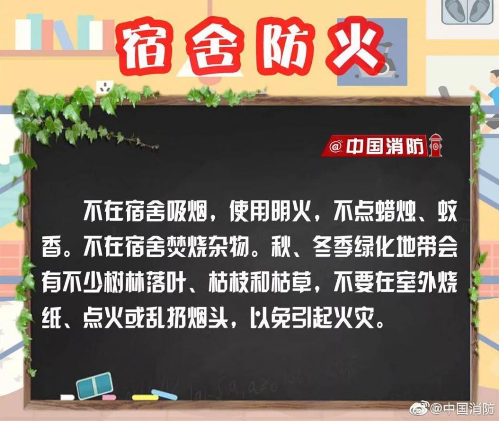 """《""""我在用大功率电器!"""" 贵师大学生在线挑衅中国消防被团灭!》"""