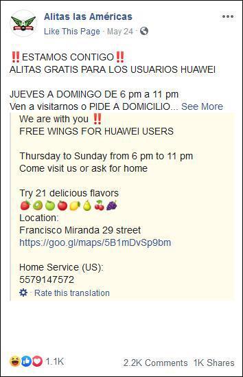《墨西哥餐厅宣布给华为用户特殊优待 : 用华为 送卷饼》