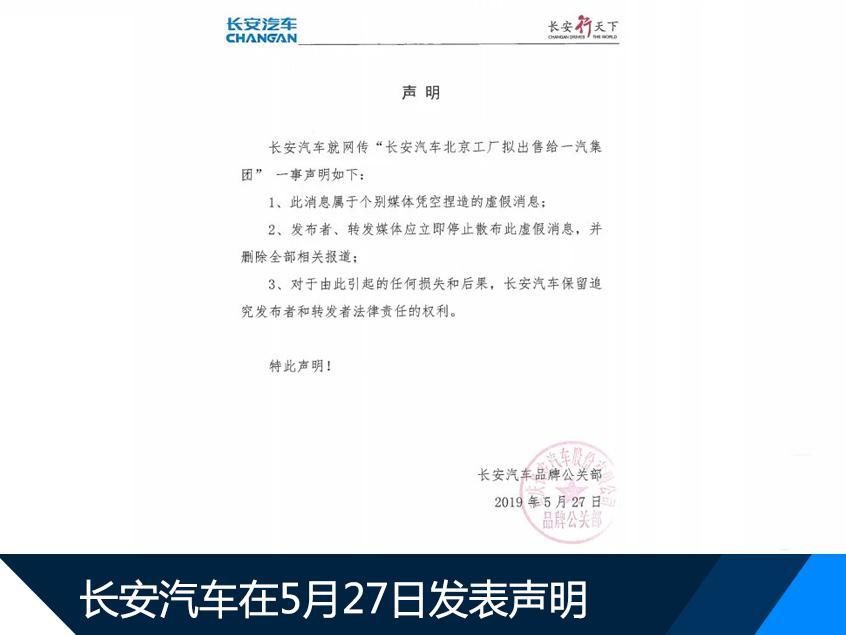辟谣!长安汽车否认出售北京工厂