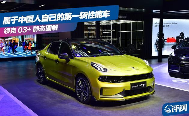 属于中国人自己的第一辆性能车 领克 03+ 实拍图解