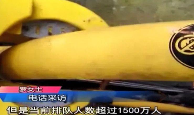 《排队 1500 万号!贵阳女子共享单车退押金 要等到 100 年后?》