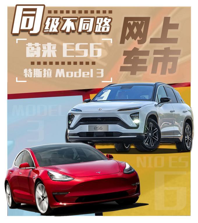 中美網紅實力對戰,蔚來ES6能讓Model 3車主改單嗎?