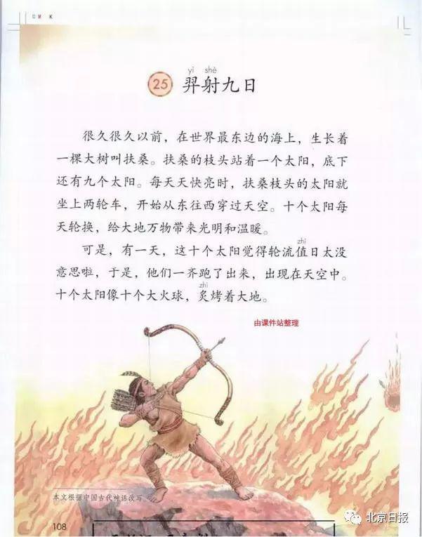 """8歲男孩質疑語文課本出錯:后羿怎么""""蹚過""""水蒸干的河?"""