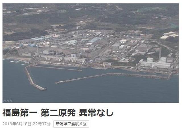 《日本突发 6.5 级地震,福岛两核电站暂无异常》