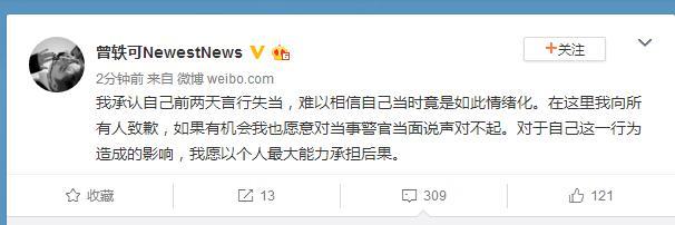 对民警爆粗口,曾轶可道歉了!微博承认自己言行失当情绪化