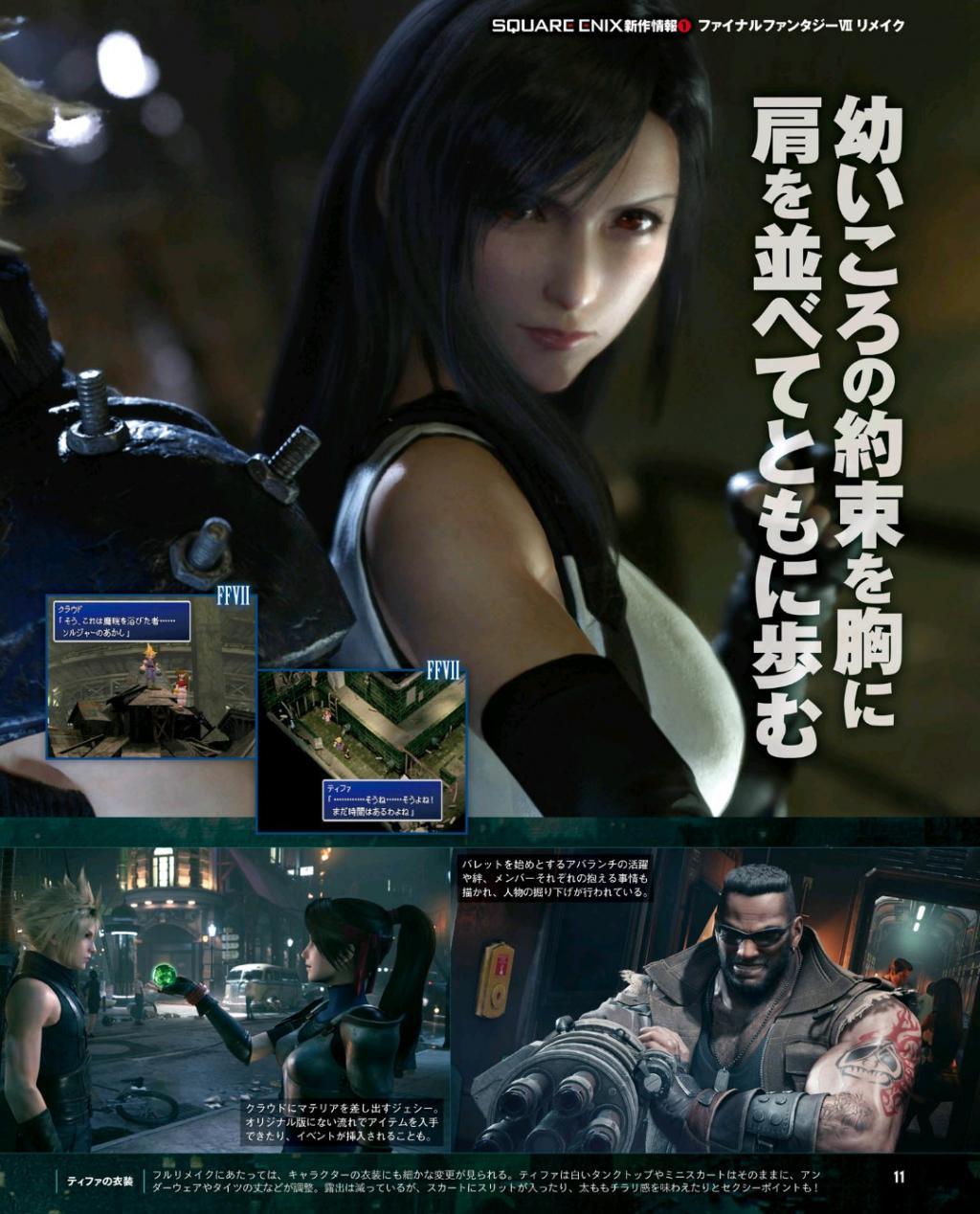 野村哲也谈《最终幻想 7r》克劳德「女装」事件,女主角和新剧情