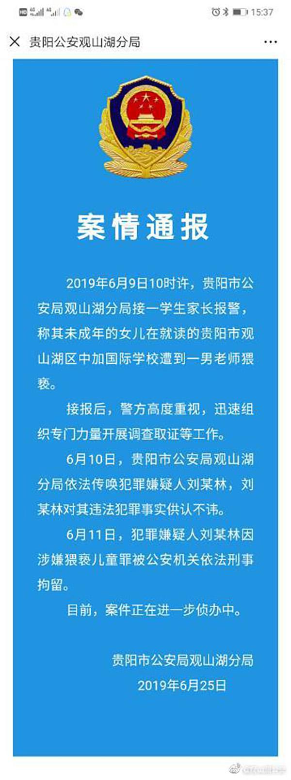 贵阳一国际学校女生遭男老师猥亵 ...
