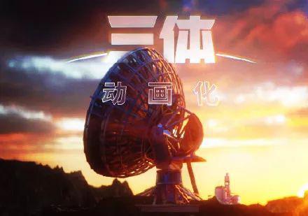 动画版《三体》高燃来袭!