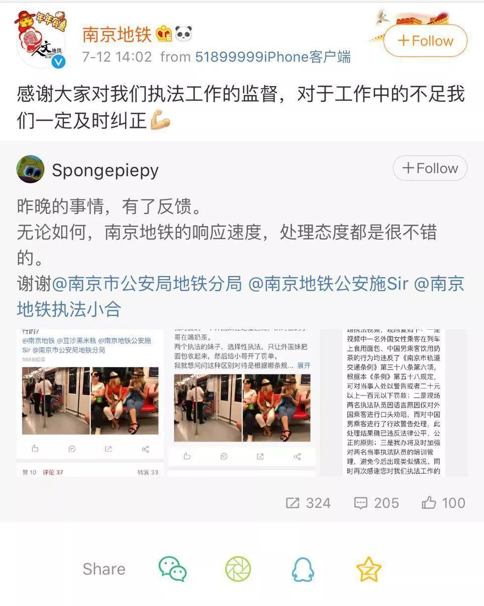 《南京地铁罚中国人不罚外国人?地铁和警方回应》