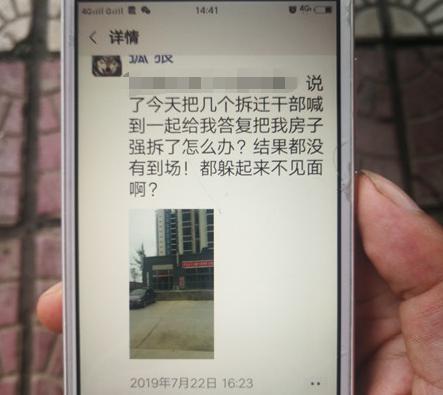 """《四川绵阳一拆迁指挥部爆炸,嫌疑人曾被强拆多年举报,当地却成""""拆迁样本""""》"""