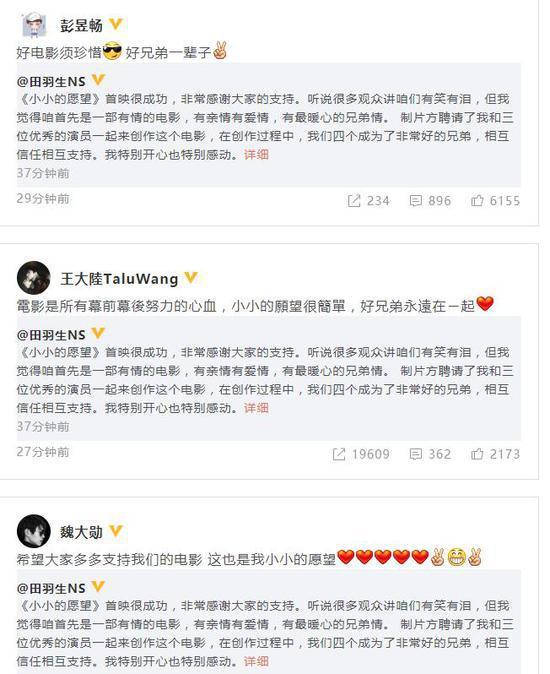 《塑料兄弟?无视番位风波 彭昱畅王大陆与导演互动》