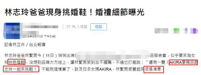 《林志玲爸爸回应女儿怀孕传闻:看过她肚皮 没怀孕》