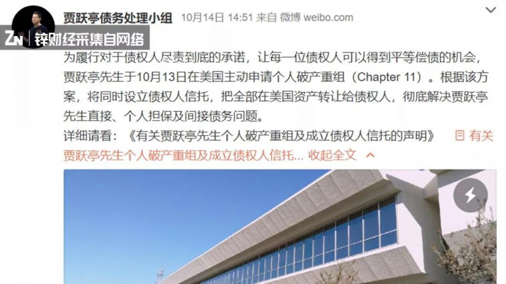 P2P交流-投资理财令媛散尽,贾跃亭的自我救赎理财平台(2)