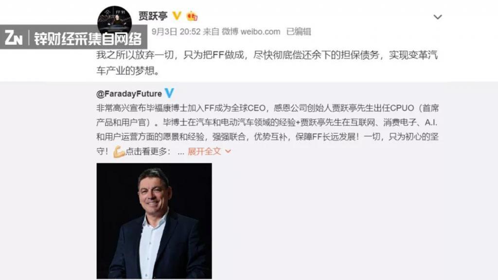 P2P交流-投资理财千金散尽,贾跃亭的自我救赎理财平台(3)