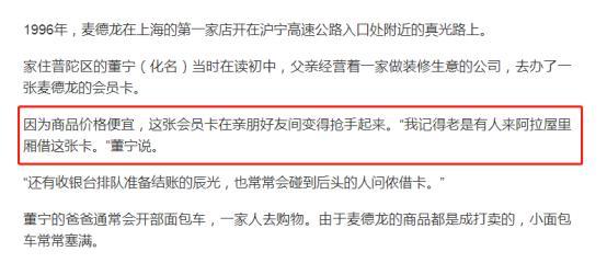 "P2P交流-投资理财强""龙""干不过""地头蛇""理财平台(2)"