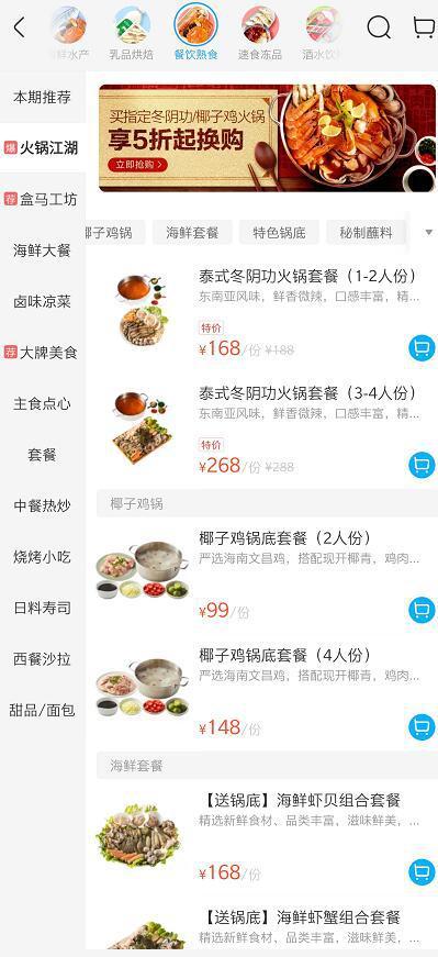P2P交流-投资理财盒马上线暖锅外送 侯毅:代价只是暖锅店的一半理财平台(3)