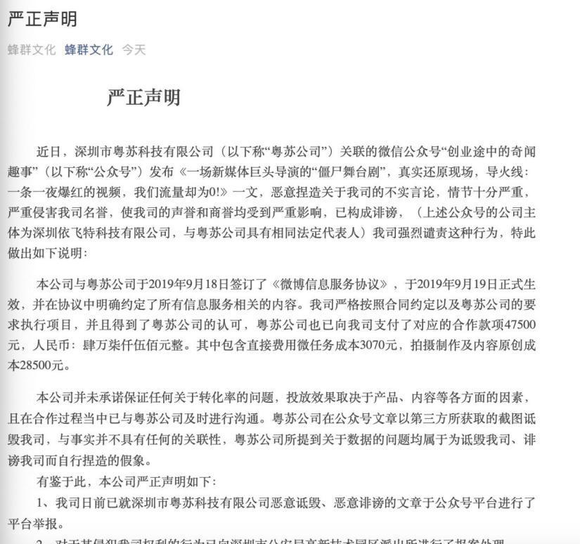 P2P交流-投资理财自媒体刷量江湖:泡沫中的自嗨与裸泳理财平台(2)