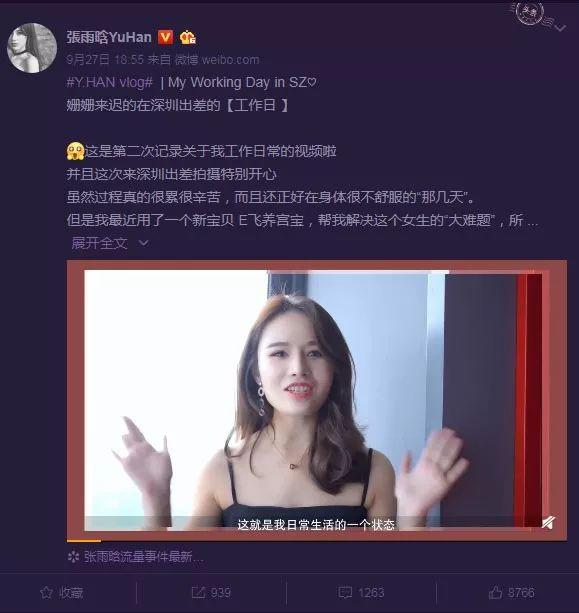 P2P交流-投资理财潘金莲遇上了西门庆:新媒体大V刷量之争的本质理财平台(3)