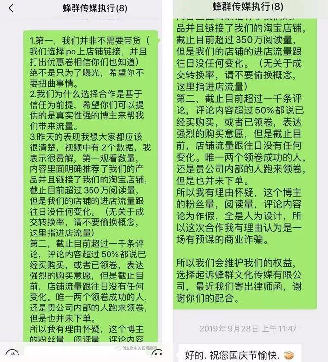 P2P交流-投资理财潘金莲遇上了西门庆:新媒体大V刷量之争的本质理财平台(4)