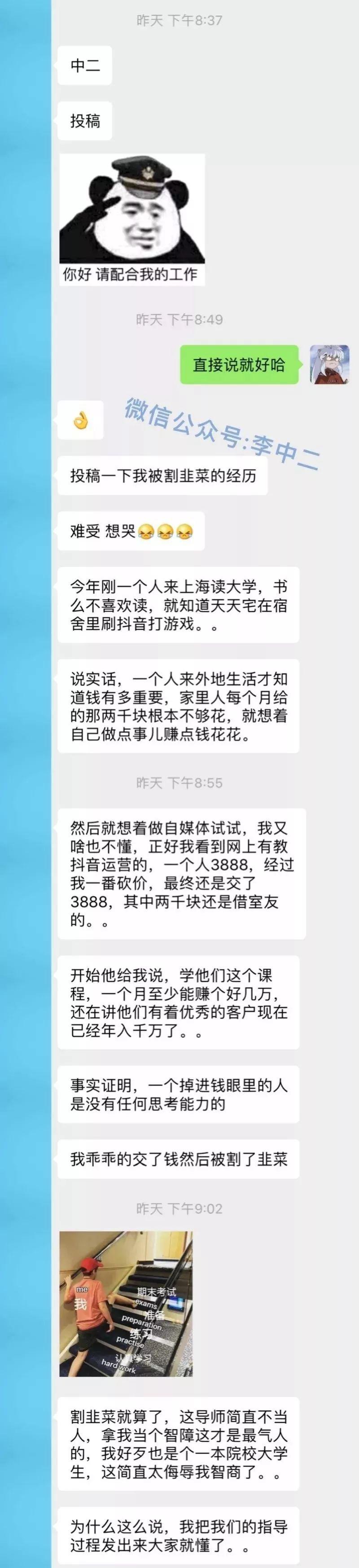 P2P交流-投资理财潘金莲遇上了西门庆:新媒体大V刷量之争的本质理财平台(7)