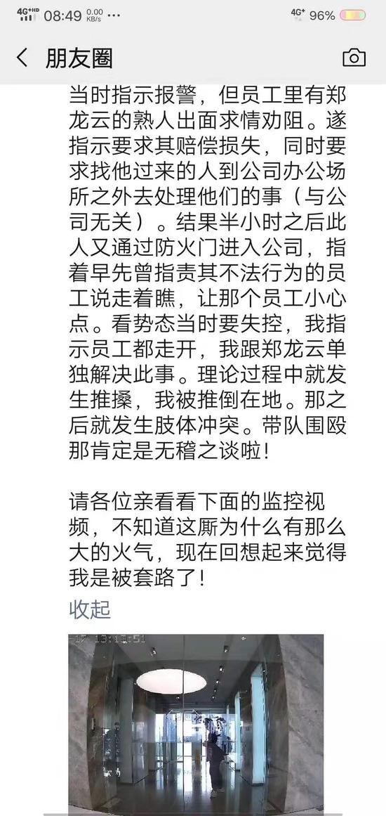 P2P交流-投资理财吉翔股份董事长回应打人:郑龙云暴力破门在先理财平台(2)