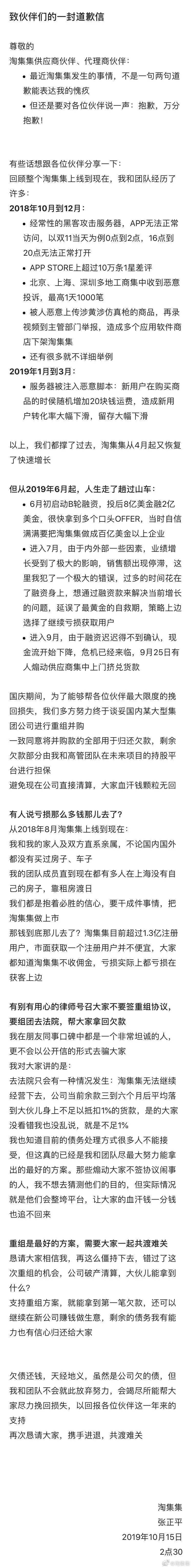 """P2P交流-投资理财我是如何被淘集集""""拖垮""""的理财平台(3)"""