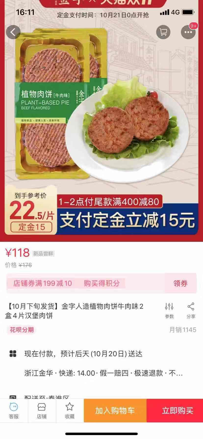 "P2P交流-投资理财金字火腿抢滩""人造肉"",6天收获5涨停理财平台(1)"