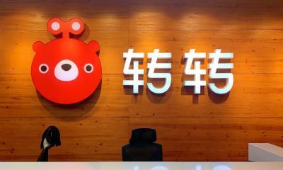 """转转公司及 CEO 黄炜捐款 110 万,联合志愿者组织成立""""支援湖北抗疫公益联盟"""""""
