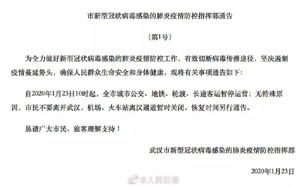 世界卫生组织(WHO)中国境外确诊首例