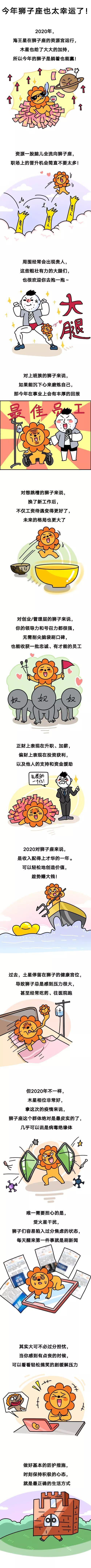 今年狮子座也太幸运了! isanji.com