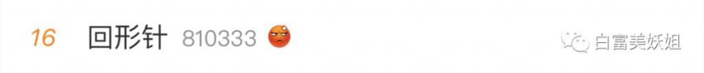 2000w粉丝博主在国内捞金百万却有双重面孔