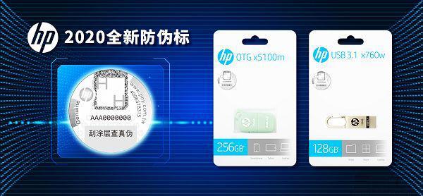 HP 移动存储产品防伪系统大升级,坚决打击盗版