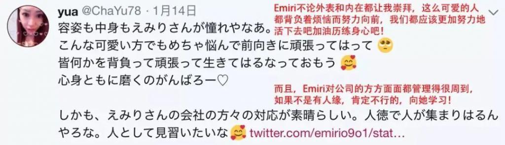 """现实版""""嬢王""""--爱泽Emiri"""