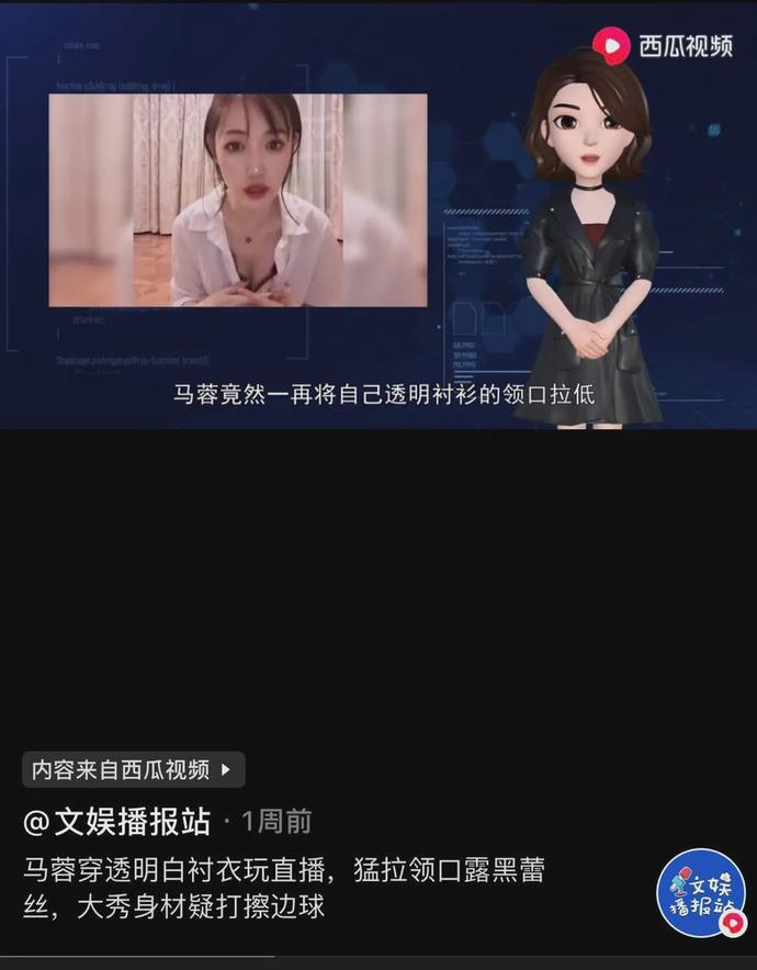 王宝强前妻马蓉露胸直播被举报,网友提醒:要点脸吧!