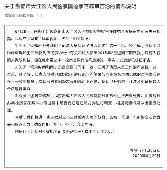 检方回应检察官庭审发表不当言论
