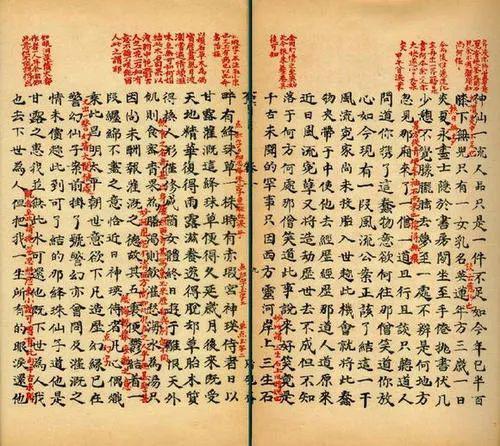 金圣叹批注的《贯华堂第五才子书水浒传》