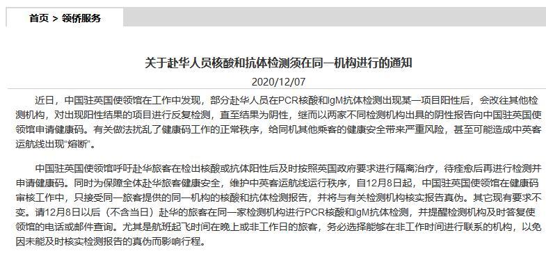 中国驻英国使领馆:赴华旅客的核酸和抗体检测须在同一机构进行