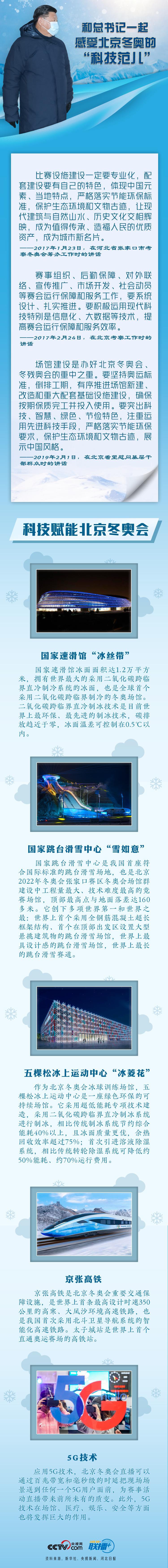 """联播 + 丨快来!和总书记一起感受北京冬奥的""""科技范儿"""""""