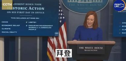 """开张第一天 白宫新发言人:""""总统奥巴..拜登..."""""""