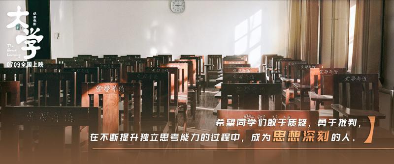 """年近耄耋步履不停!电影《大学》发布""""躬耕一生""""版预告"""