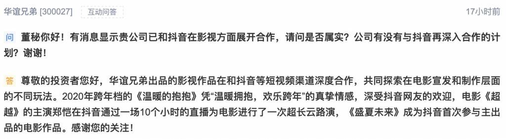 联手抖音,押注张子枫:华谊兄弟等来了翻身时刻?