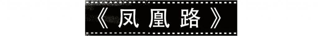 《凤凰路》影评:10 年过去,这样大尺度的纪录片我们再也拍不出